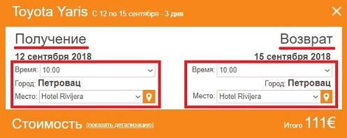 Прокат автомобилей в Петроваце без депозита
